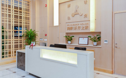 Tianjin Memory Care (Friendship House)